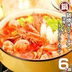 送料無料 洋風鍋風 トマト・カレースパイススープ「鍋焼きラーメン2種スープ付き 」6人前セットプレゼントにも