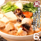 鍋ラーメン お取り寄せ 極上 鍋焼きラーメン 2種6人前セット だし海鮮鍋風 特選スープ 鰹だし魚介スープ&天然塩 旨味だし 保存食お試しグルメ