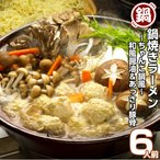送料無料 ちゃんこ鍋風 和風・とんこつスープ「鍋焼きラーメン2種スープ付き 」6人前セットプレゼントにも