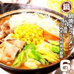 送料無料 みそ鍋風 スープ2種付き (特製みそ・九州男児味:各3食)鍋焼きラーメン6人前セット プレゼントにも
