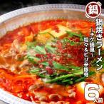 送料無料 チゲ鍋風 坦々・ピリ辛豚骨スープ「鍋焼きラーメン2種スープ付き 」6人前セットプレゼントにも