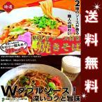 本場久留米ラーメン熟成麺で味わう ウスターソースが香る 焼きそば6食セット ノンフライ麺で低カロリー(285kcal) プレゼントにも