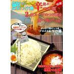 送料無料 本場久留米ラーメン 鰹だしつけ麺3&担々つけ麺3(計6食)食べ比べセットプレゼントにも