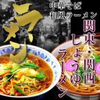 ラーメン お取り寄せ 中華そば味&和風味ラーメン2種6人前セット 関東風濃口しょうゆスープ 関...
