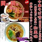 ラーメン お取り寄せ 中華そば味&和風味ラーメン2種6人前セット 関東風濃口しょうゆスープ 関西風だし醤油スープ 食べ比べ お試しグルメ