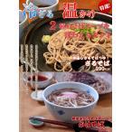 蕎麦 お取り寄せ 日本そばコンビセット 本返しつゆ付き ざるそば & 煮込み本格スープ付き かけそば 2種6人前 香るそば麺で味わう お試しグルメ