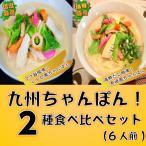ちゃんぽん お取り寄せ 九州チャンポンセット 2種6人前 本場長崎風 海鮮エキス & 昭和食堂風 濃厚魚介豚骨 ご当地スープ 訳ありお試しグルメ