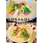 ちゃんぽん お取り寄せ 九州チャンポン スープ 2種6人前 長崎風海鮮エキス & 濃厚魚介豚骨の旨味 ご当地豚骨ラーメン麺 お試しグルメギフト