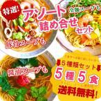 送料無料 本場久留米ラーメン 5種類のスープが選べるアソートセットプレゼントにも