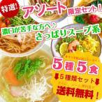 ラーメン 冷やし中華 お取り寄せ 本場久留米ラーメンシリーズ 5種5人前アソートセット さっぱり系スープの5種詰め合わせ お試しグルメ