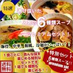 送料無料 本場久留米ラーメンプレミアムアソート(6種 / 6食)人気の6種類を1箱に