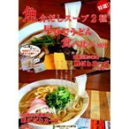 うどん お取り寄せ 九州熟成うどん 6人前セット 極上かつおだしスープ & 長崎あごだしスープ 2種 食べ比べ 平打ち饂飩 お試しグルメギフト