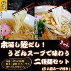 うどん お取り寄せ 極上の鰹だしスープで味わう 選べる2種の麺 熟成うどんor九州中華麺 6人前セット  鰹と昆布だしの旨味が凝縮した絶品スープ