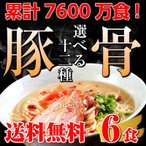 送料無料 本場久留米ラーメン選べるセットシリーズ 本場九州ご当地とんこつスープ12種よりお好きなスープを3つお選び下さい(計6食) ご当地ラーメン