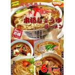 しょうゆラーメン お取り寄せ 本格派 醤油ラーメン 選べる7種 スープ 3種6人前 関東 関西風 鴨醤油 だし醤油 詰め合せ 福袋 保存食お試しグルメ