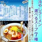 冷やしラーメン選べるスープ 夏にピッタリ冷やしラーメン特選7種から選べるセット!好きなスープを3つ詰め合わせ(6人前)