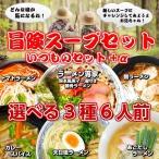 送料無料!本場久留米ラーメン冒険セット!「選べるスープ6種+選べる麺3種」ちょっとだけ冒険したい方へおススメSET