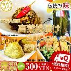 辛子高菜 お取り寄せ 久留米特産  高菜かぶ漬け200g入り 本場九州産 伝統の味わい 高菜の葉 漬け込みタイプ お試しサイズ200gでお届け