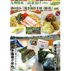 九州特産 高菜株漬 ×2袋と、磯の恵み パリパリ焼き海苔 3切 30枚  1袋セット お取り寄せ