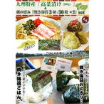 九州特産 高菜株漬 200g  1袋と磯の恵み 焼き海苔 3切 30枚  2袋 計60枚  セット お取り寄せ