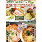 送料無料 九州特産「高菜株漬(200g)」と、坦々麺&カレーラーメン(各2食:計4食)お得な詰め合わせセット プレゼントにも
