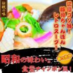 ちゃんぽん お取り寄せ 濃厚コク九州とんこつちゃんぽんスープ 6人前セット 専門店の味わい 野菜と肉をジューッと炒めて本格派チャンポンのできあがり