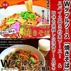 九州焼きそば お取り寄せ 極上ソース味 スパイス香る Wスープ 焼そばセット 8人前 カロリー控えめ 288kcal やきそば 保存食お試しグルメ