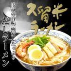 送料無料 魚介だしの旨味が凝縮 濃厚鰹だしラーメン(8人前)日本の伝統の旨味(鰹だし)をたっぷり魚介特選スーププレゼントにも
