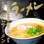 送料無料 魚介だしの旨味が凝縮 濃厚鰹だしラーメン(6人前)日本の伝統の旨味(鰹だし)をたっぷり魚介特選スープ