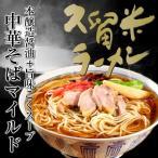 ラーメン お取り寄せ 中華そば マイルド味 8人前 セット 関東風旨口醤油 スープ かくし味 オイスター 生姜風味 しょうゆ  保存食お試しグルメ