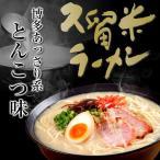 送料無料 博多とんこつ味さっぱり豚骨(6人前) 野菜を炒めて長崎チャンポン風にも354kcal ご当地ラーメン