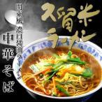 醤油ラーメン お取り寄せ 中華そば味 関東風濃口しょうゆラーメン 8人前セット かくし味 大蒜風味 本格派スープ お試しグルメギフト
