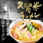 ラーメン お取り寄せ ミネラル豊富な天然にがりしお使用 やさいしお味 6人前セット 野菜エキスの旨味がプラス 極上スープ 1食305kcal