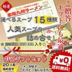 ラーメン お取り寄せ ギフト向け 本場九州ラーメン化粧箱プレミアムハードケース入り 20人前 スープが選べる 特別セット ※こちらは宅配便商品です