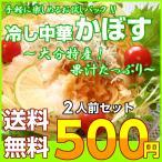 ポイント消化 冷やし中華 500円 人気 かぼす味スープ 2人前セット お取り寄せ ご当地冷し中華 冷麺 特産品 メール便商品 お試しグルメギフト