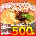 ポイント消化 500円 熊本ラーメン 九州とんこつ