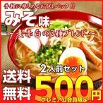 ポイント消化 会員価格500円 みそラーメン 味噌