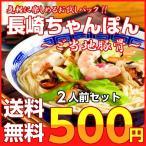 ポイント消化 長崎ちゃんぽん ご当地豚骨スープ 500円 海鮮エキスたっぷり 2人前セット お取り寄せ ラーメン メール便商品 保存食お試しグルメ