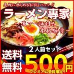ポイント消化 500円 熊本風黒とんこつラーメン 九