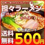 ポイント消化 500円 ねりごま香る 担担麺 お試し