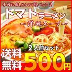 ポイント消化 500円 極上とまとラーメン お試しサービス品 2人前 本格洋風トマトスープ チキンベースの旨味 リコピン栄養 メール便専用商品