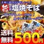 ポイント消化 500円 九州焼きそば(しお味) Wダブルスープ付き お試しサービス品 2人前 魚介エキスの旨味がたっぷり だし旨 メール便専用商品