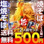 ポイントPayPay消化 500円 九州焼きそば(しお味&ソース味)ミックス Wスープ お試し 2人前 極上ソースと魚介旨味 食べ比べ メール便商品