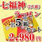 七福神ラーメンセット 2人前化粧箱×5箱:計10人前   選べる5箱セット 福をおとどけ  お取り寄せ ※こちらは宅配便商品です