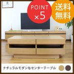 ナチュラルモダンなセンターテーブル テーブル 机 つくえ  ローテーブル 無垢 カジュアル シンプル 北欧風 北欧 モダン リビング