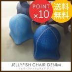 ジェリーフィッシュチェア デニム バランスボール エクササイズ デザイナーズ ブルー スパイス JELLYFISH CHAIR 肩こり 腰痛 バランスボール
