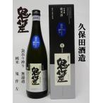 久保田酒造 純米しぼりたて生原酒 一筆啓上鬼作左 袋吊り搾り 720ml