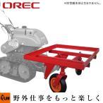 オーレック HGW81 HGW80 SGW801 運搬用キャリアー