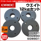 オーレック HGW81 HGW80 SGW801 ウェイト12KG セット