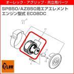 オーレック・アグリップ・共立 草刈機 スパイダーモアー部品 純正部品 AZ850・SP850 EC08DCエンジン用エアエレメント(エンジン型式をご確認ください)